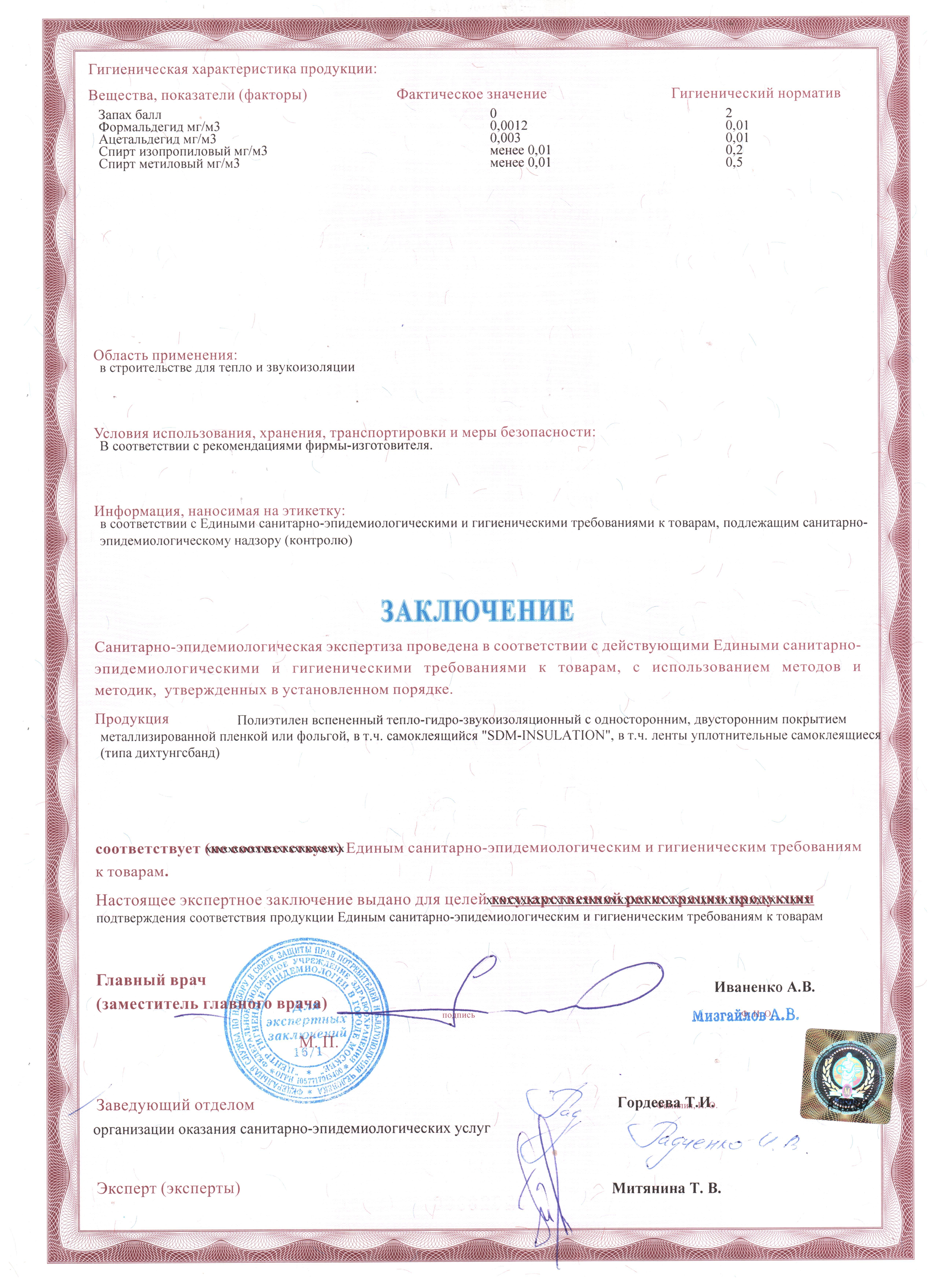 Сертификат Уплотнительная Лента Дихтунгсбанд