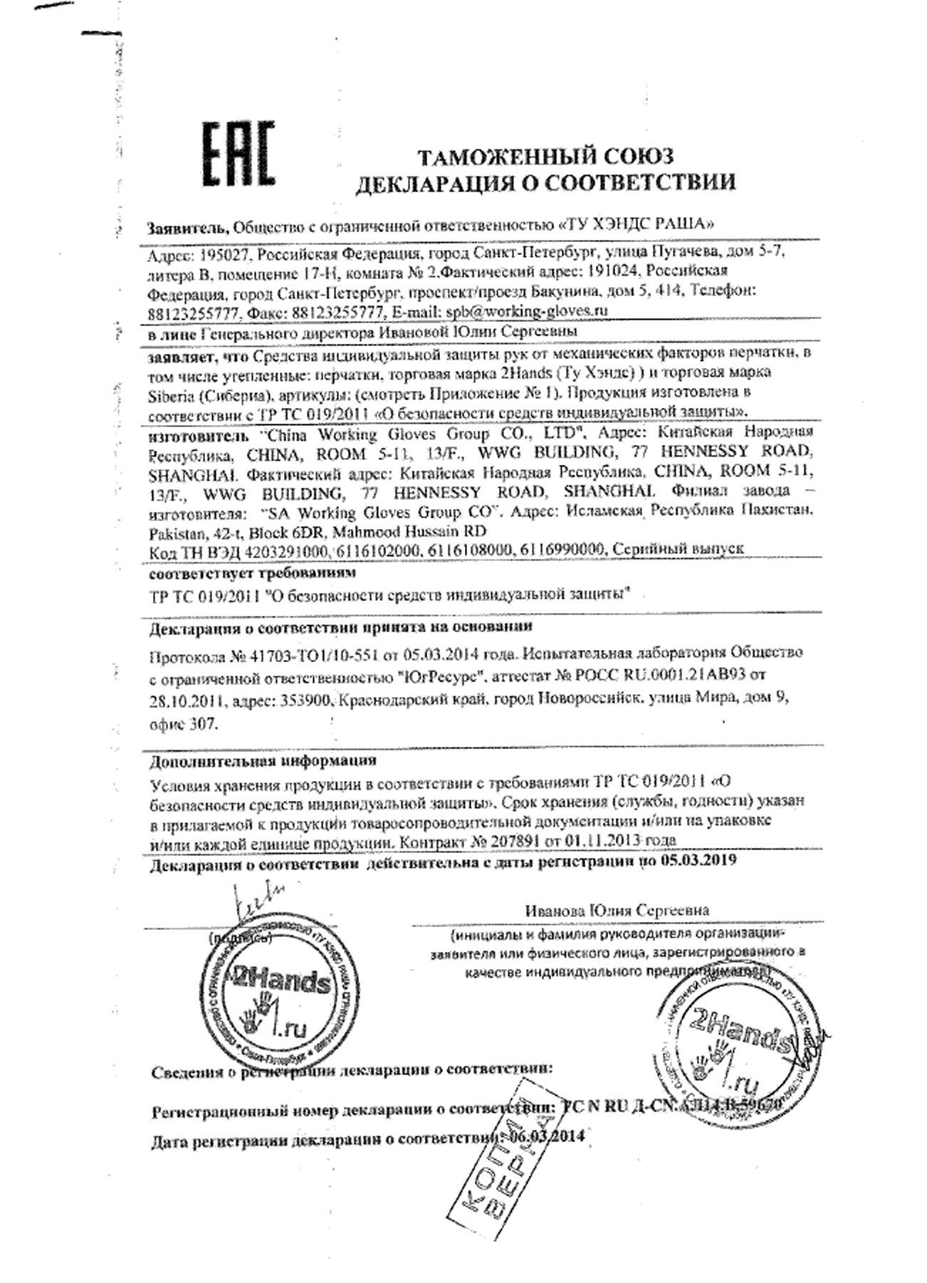 Сертификаты На Перчатки Резиновые