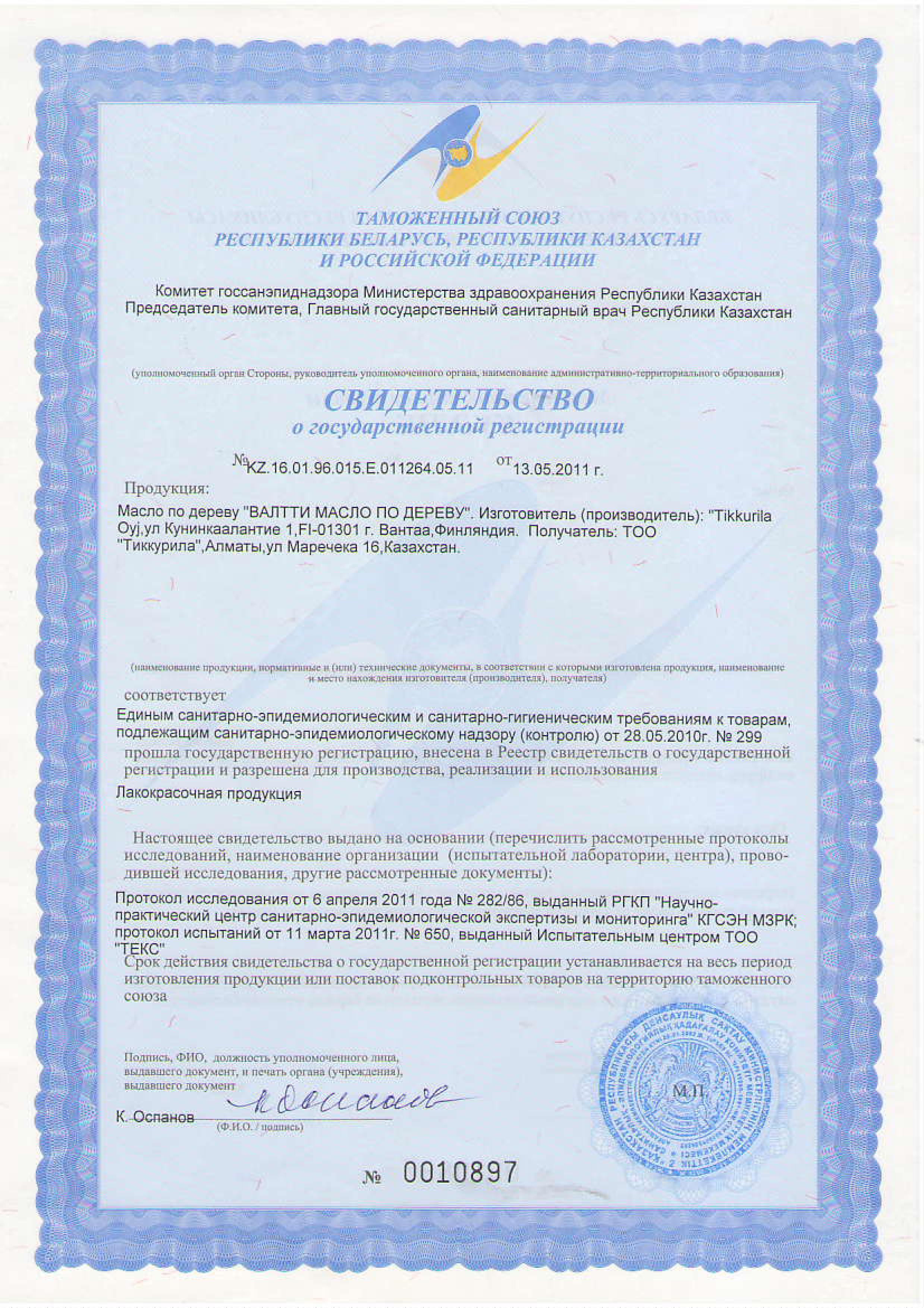 Киров автомобиля материалы шумоизоляции